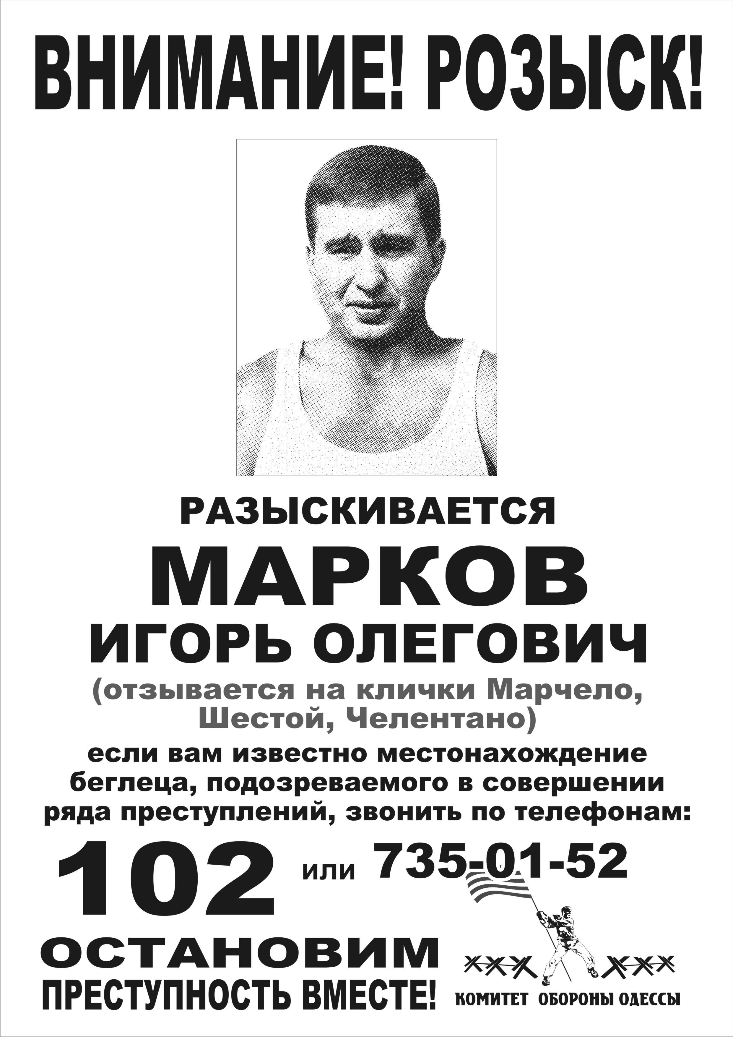Маркова обвинят в убийствах и миллиардных ограблениях: он пройдет весь абсурд той системы, которую раньше обслуживал, - Луценко - Цензор.НЕТ 396